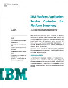 IBM Platform Application Service Controller for Platform Symphony