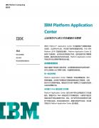 IBM Platform Application Center 以应用为中心的工作负载提交与管理