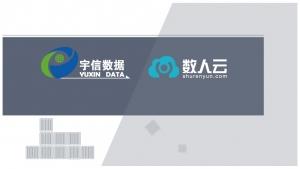 数人云与宇信数据签订战略合作协议,共建金融云生态圈