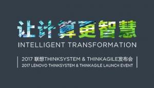 联想ThinkSystem发布会:让计算更智慧