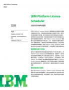 IBM Platform License Scheduler 优化许可共享与使用