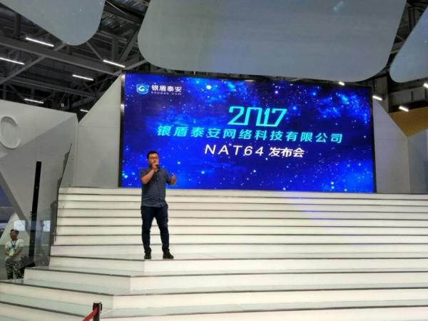 """银盾云NAT64技术亮相""""518""""经洽会"""