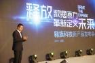 翱旗科技发布四款新品,欲打造产品化、通用化DT服务