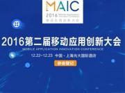 2016第二届移动应用(APP)创新大会