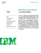 IBM Platform Cluster Manager 针对扩展环境的生命周期管理