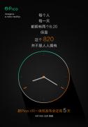 Pico发布会倒计时 全球首款820 VR一体机即将亮相