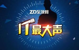 """【IT最大声8.19】""""推土机""""翻车后,Zen能否挑起AMD大梁"""