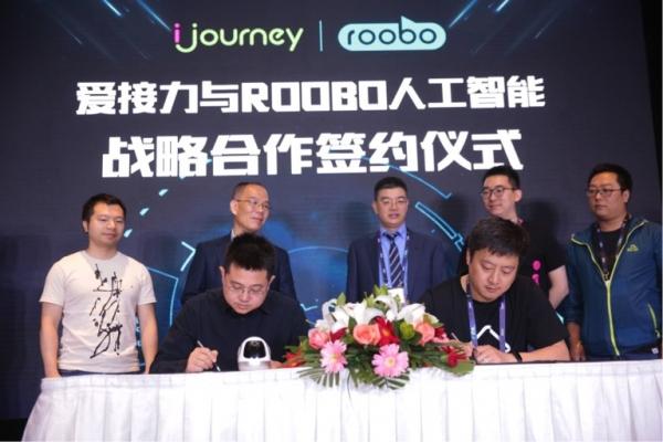 爱接力与ROOBO共同打造社区生活机器人 智慧社区新形态