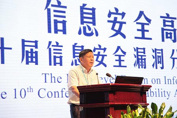 2017世界物联网博览会信息安全高峰论坛成功举办