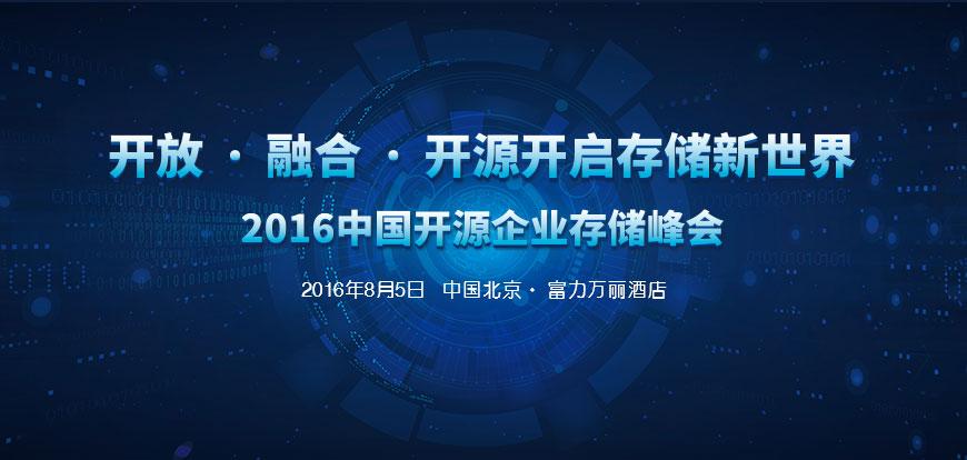 2016中国开源企业存储峰会
