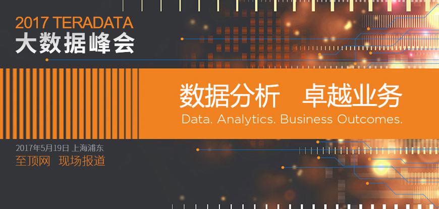 2017 Teradata大数据峰会