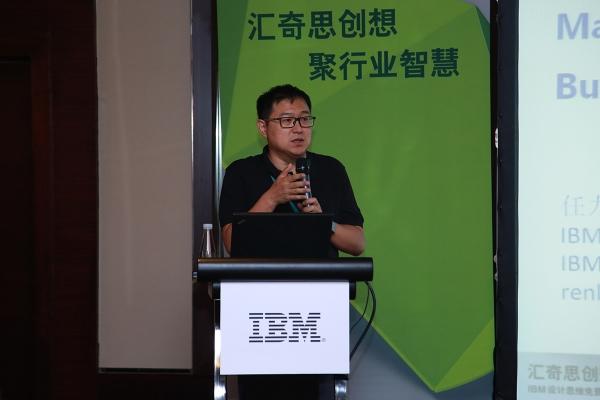 探秘IBM Design Thinking工作坊——IBM Garage教你如何像设计师一样思考