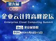 2016 第九届CCS 企业云计算高峰论坛