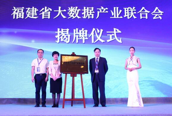 中国东南大数据智能应用峰会成功举办
