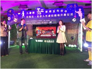 乐视云与北京儿艺战略合作 首创线上儿童虚拟剧场