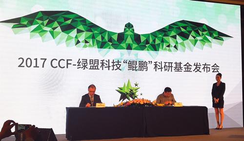 """网络安全版的""""让梦想照进现实""""—— CCF-绿盟科技 鲲鹏科研基金"""