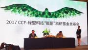 """网络安全版的""""让梦想照进现实""""―― CCF-绿盟科技 鲲鹏科研基金"""
