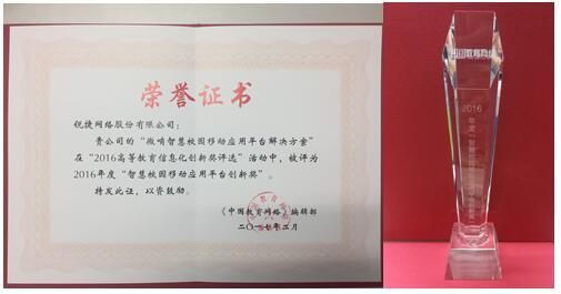 """锐捷微哨荣获""""2016年度智慧校园移动应用平台创新奖"""""""