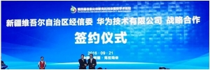 新疆经信委与华为企业云达成战略合作,携手推进云计算产业发展