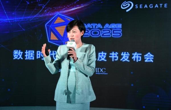 《数据时代 2025》发布,希捷科技与IDC共绘数据未来