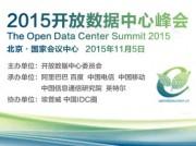 2015开放数据中心峰会