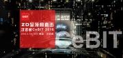 CeBIT 2016――ZD至顶网现场直击