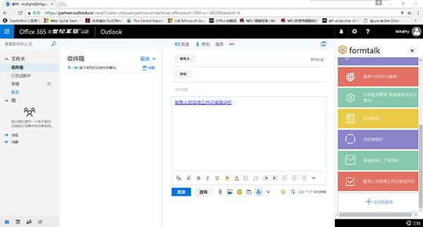 致远互联formtalk成功入驻Office应用商店