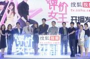 搜狐《评价女王》开播 张朝阳:韩剧目前在中国比美剧火