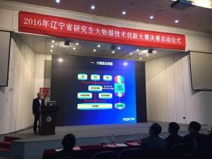 培养新型人才,激活数据原力:浪潮全面支持辽宁省研究生大数据技术创新大赛