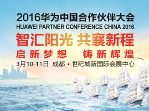 2016华为中国合作伙伴大会将于3月在成都召开