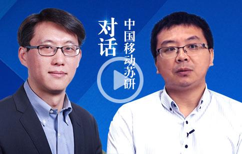 中国移动张志宏:软件定义与开源、云计算密不可分