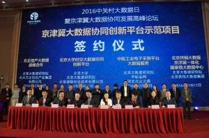 京津冀大数据协同发展高峰论坛在京举行――SinoBBD与北京大数据研究院达成战略合作