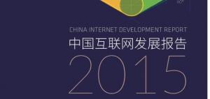 """国双发布《2015中国互联网发展报告》企业传播与用户关注""""鸡同鸭讲"""""""