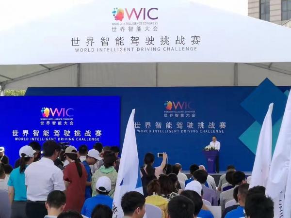 2017世界智能驾驶挑战赛(WIDC)在天津中汽中心盛大举行