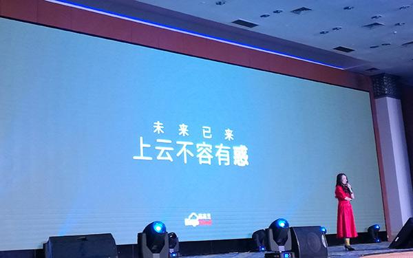品高云V7.0发布:国产软件一样可以做好基础架构云平台