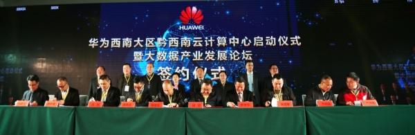 华为黔西南云计算中心正式启动 加速贵州云产业发展