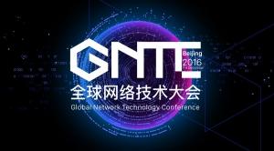 """三大运营商全面参与""""GNTC全球网络技术大会"""" 共议网络重构"""