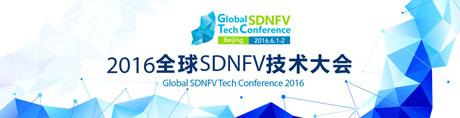 2016全球SDNFV技术大会
