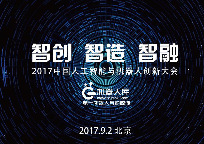 2017人工智能与机器人创新大会