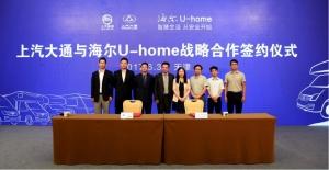上汽大通战略签约海尔U-home 发力智能房车市场