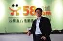 58同城向中华英才网投资10亿 三年做回行业第一