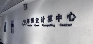 利国利民 邯郸市政府携手曙光、东软共建云计算中心