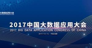 大数据 大智能 大健康――2017第二届中国大数据应用大会即将召开