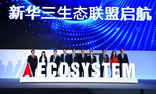 """新华三构筑""""和合共赢""""新生态体系 携手合作伙伴共同打天下"""