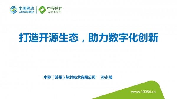 打造开源生态,助力数字化创新(主会)