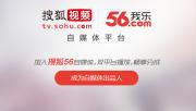 """搜狐视频开放PGC广告分成 内容变现领跑""""大风口"""""""