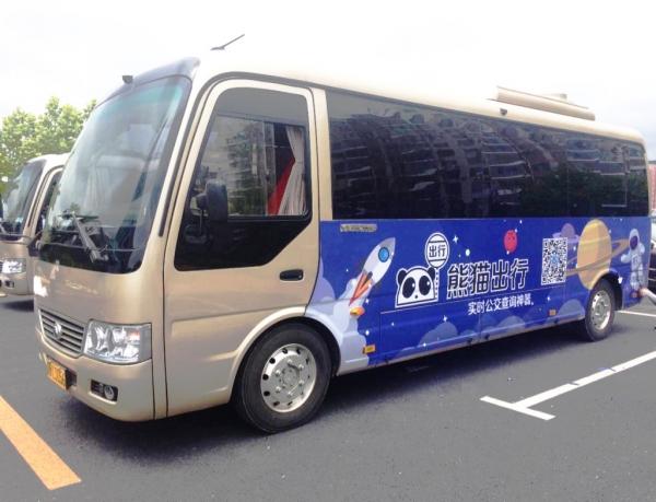 华为软件开发云助力熊猫出行打造公交一体化方案