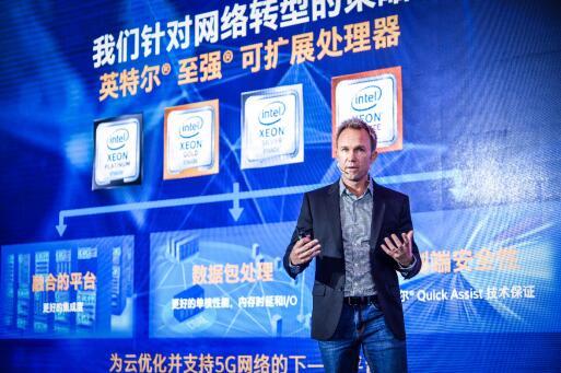 2017英特尔亚洲网络峰会召开 探讨面向5G的网络转型