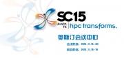 直击2015全球超级计算大会(SC15)――ZD至顶网