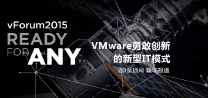 VMware vForum2015大会:Ready For Any――ZD至顶网现场直击